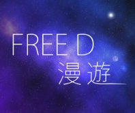 《Free D 漫遊》PODCAST