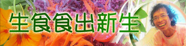 《生食食出新生》-EP027-Janette Murray-Wakelin on Raw Food (1)How she survived her caner, naturally