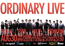 《組BAND起義》-EP006-ORDINARY LIVE